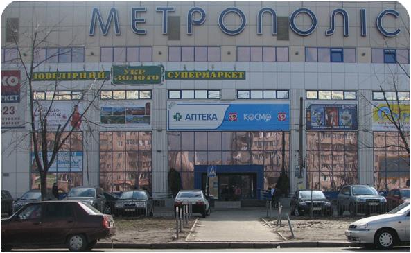г.Киев, ул. Малиновського, 12 ТЦ Метрополис