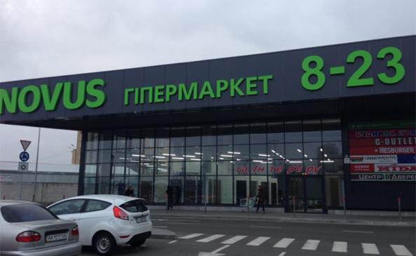 г. Киев, ул.Здолбуновская 7г, ТЦ «Novus»